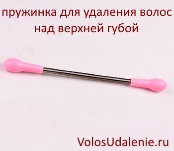 пружинка для удаления волос на лице